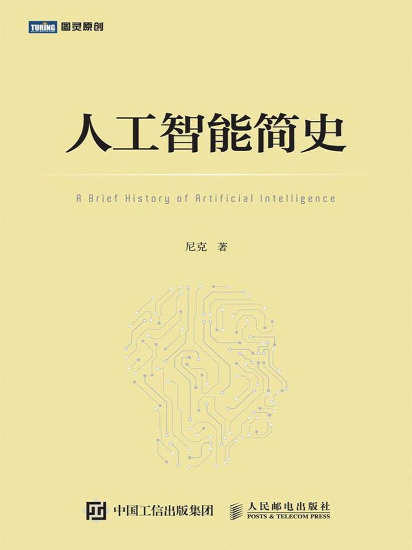 人工智能简史