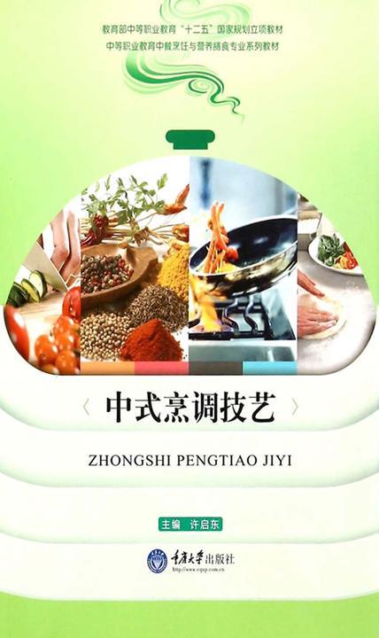 中式烹调技艺