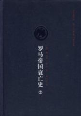 罗马帝国衰亡史第二卷(试读本)