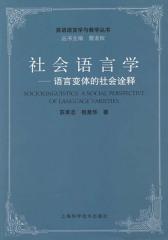 社会语言学:语言变体的社会诠释(仅适用PC阅读)