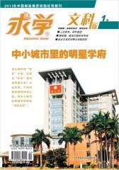 求学·文科版 月刊 2012年01期(仅适用PC阅读)