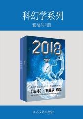 科幻学系列(套装共2册)