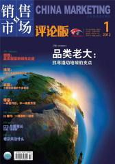 销售与市场·评论版 月刊 2012年01期(仅适用PC阅读)