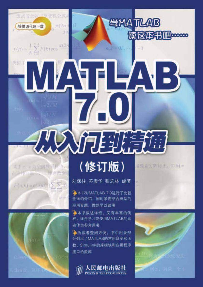 MATLAB 7.0从入门到精通(修订版)