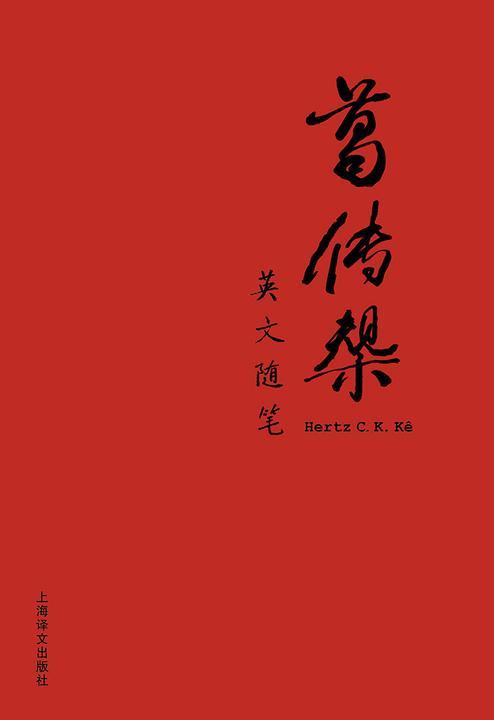 葛传椝英文随笔(葛传椝英语学习系列)