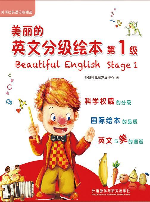 美丽的英文分级绘本第1级(套装共6册)