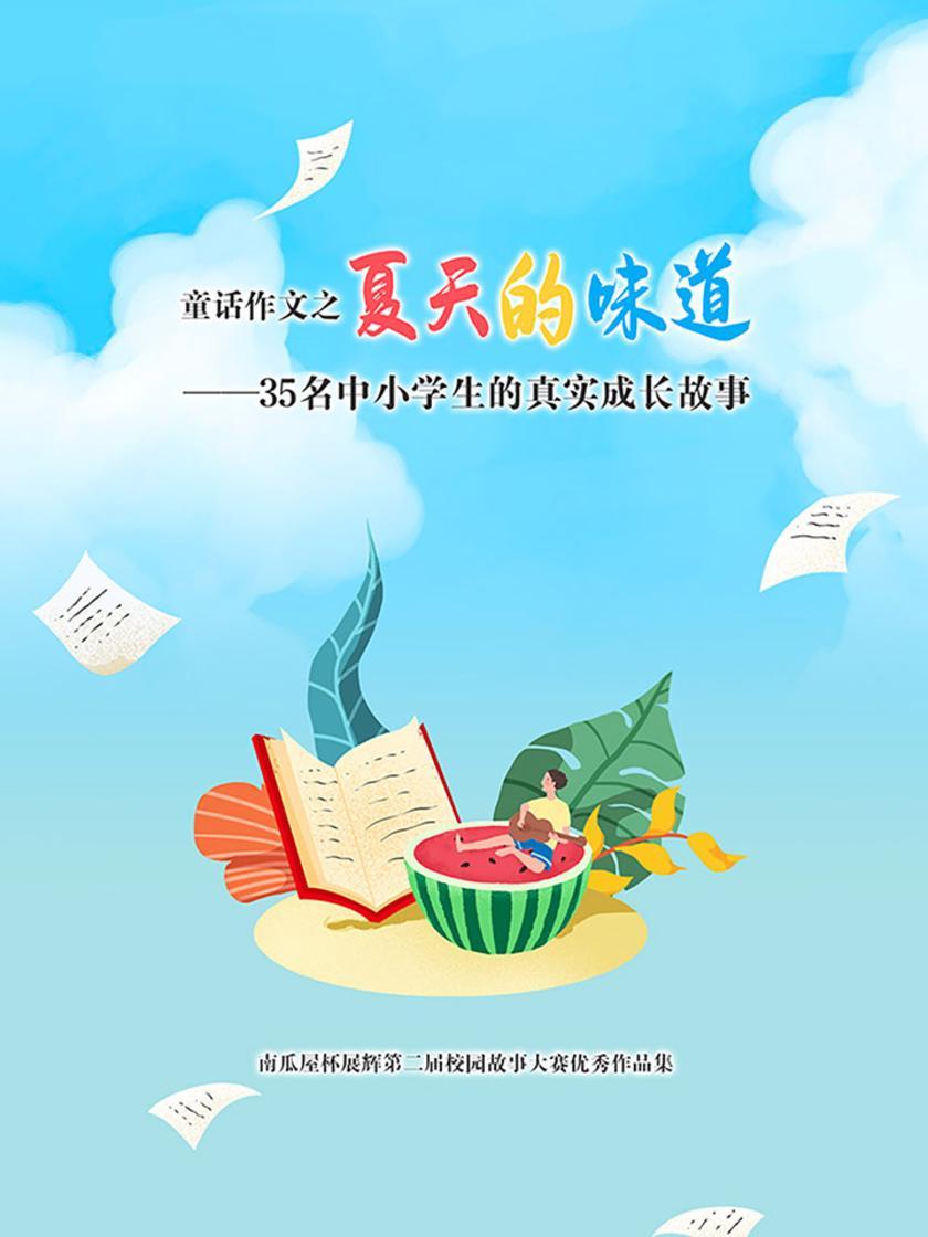 童话作文之夏天的味道——35名中小学生的真实成长故事