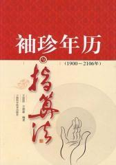 袖珍年历与指算法(1900-2106)(仅适用PC阅读)