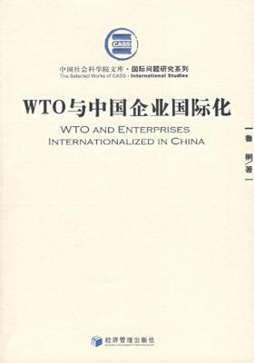 WTO与中国企业国际化