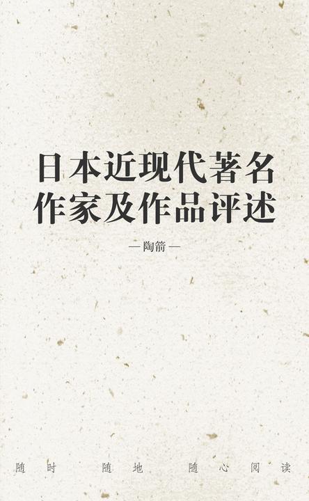 日本近现代著名作家及作品评述