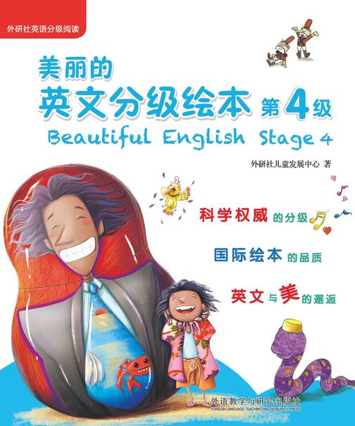 美丽的英文分级绘本第4级(套装共6册)