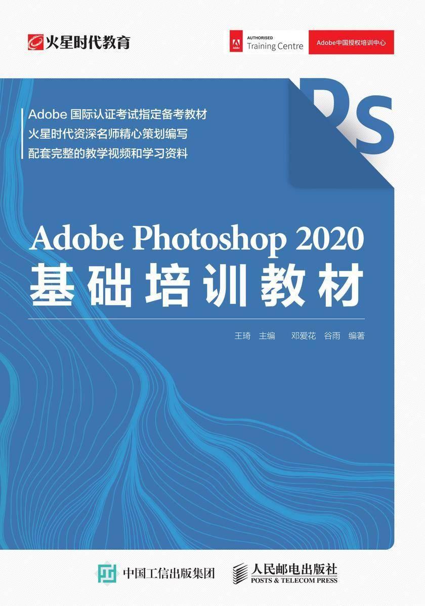 Adobe Photoshop 2020基础培训教材