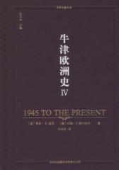 牛津欧洲史(第四卷)(试读本)