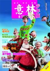 意林·少年版 半月刊 2012年02期(仅适用PC阅读)