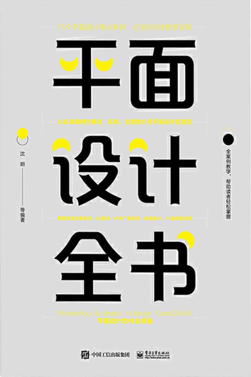 平面设计全书(全彩)