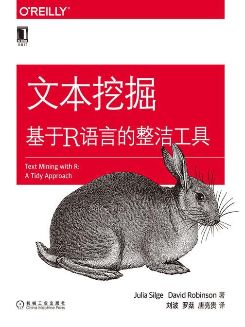 文本挖掘:基于R语言的整洁工具