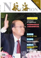 航海 双月刊 2011年05期(仅适用PC阅读)