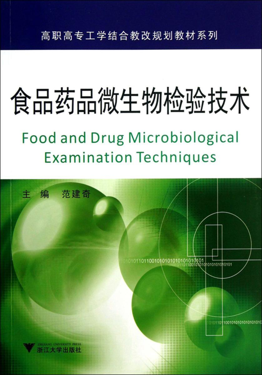 食品药品微生物检验技术(仅适用PC阅读)
