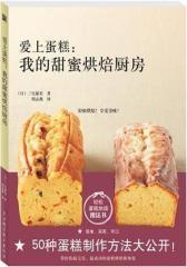 爱上蛋糕:我的甜蜜烘焙厨房(试读本)