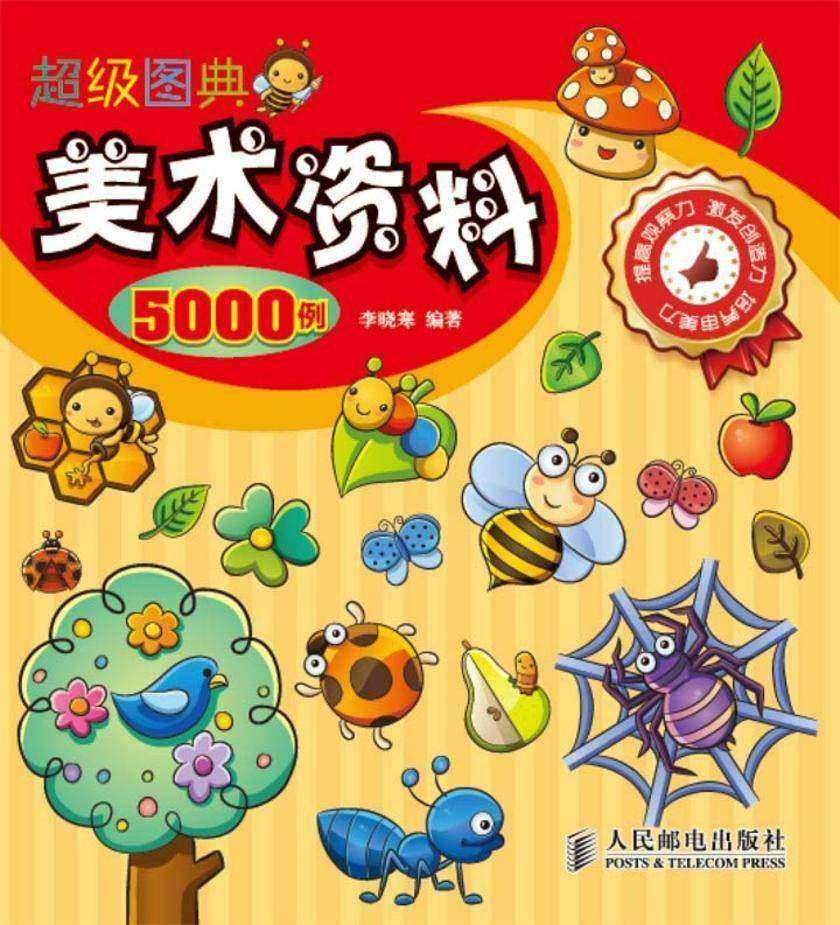 超级图典:美术资料5000例