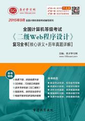 2015年9月全国计算机等级考试《二级Web程序设计》复习全书【核心讲义+历年真题详解】(仅适用PC阅读)