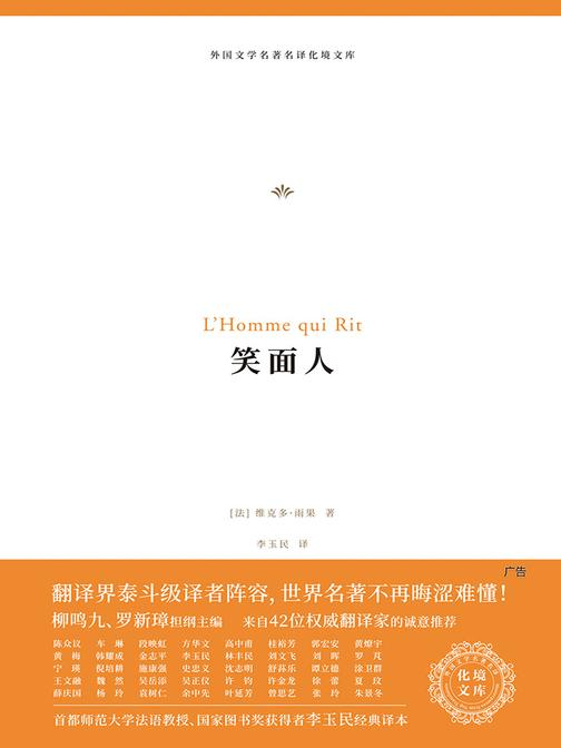 笑面人(化境文库)