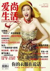 爱尚生活 月刊 2012年01期(仅适用PC阅读)
