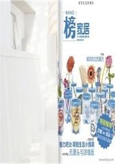 榜·家居 月刊 2012年8月(电子杂志)(仅适用PC阅读)