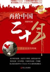 再给中国二十年