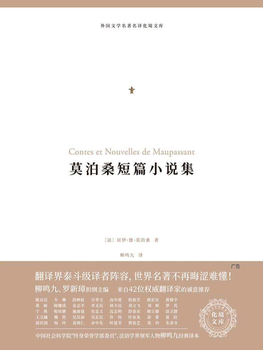 莫泊桑短篇小說集(化境文庫)