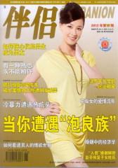 伴侣 月刊 2012年02期(仅适用PC阅读)