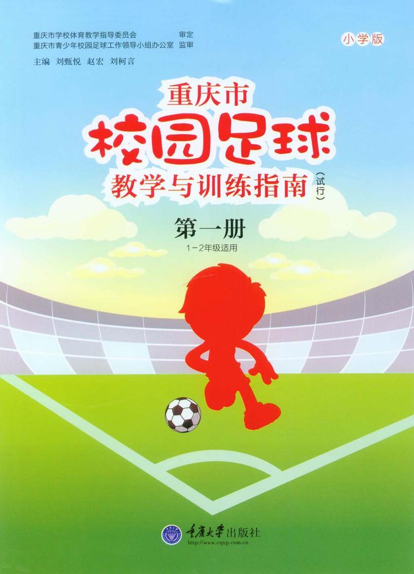 重庆市校园足球教学与训练指南(小学版)(试行)第一册