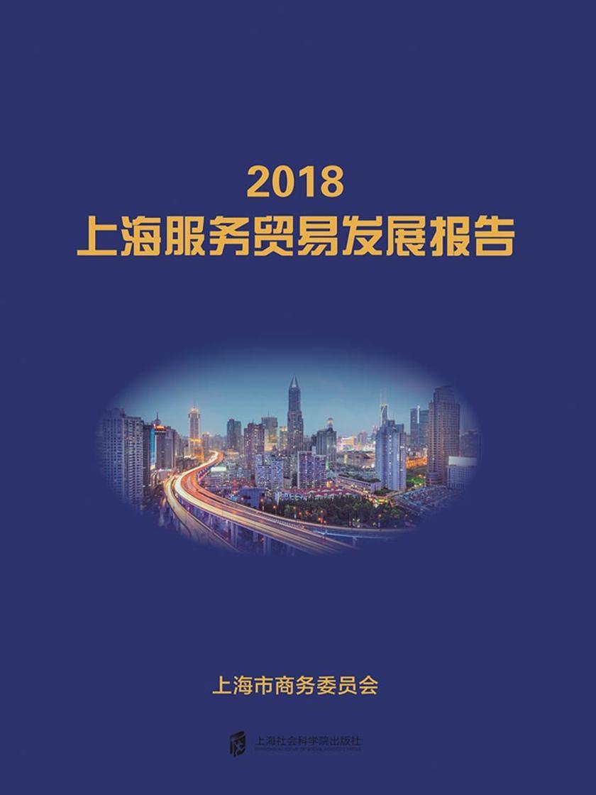 2018上海服务贸易发展报告