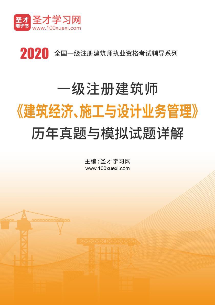 2020年一级注册建筑师《建筑经济、施工与设计业务管理》历年真题与模拟试题详解