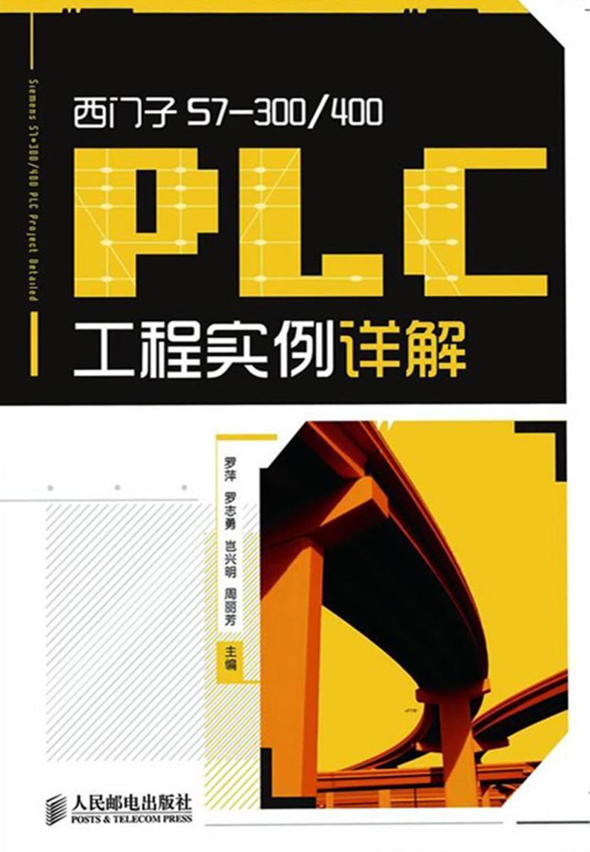 西门子S7-300/400 PLC工程实例详解