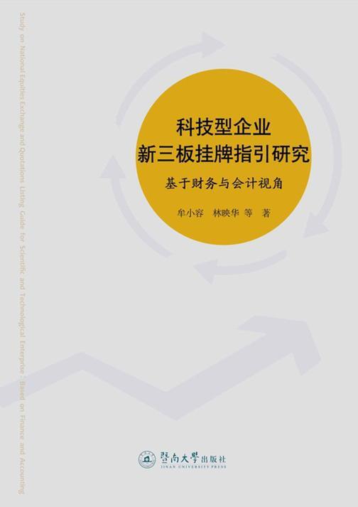 科技型企业新三板挂牌指引研究:基于财务与会计视角