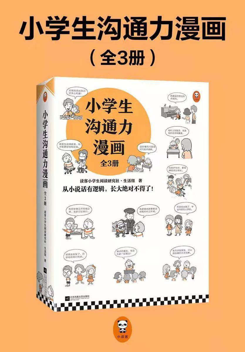 小学生沟通力漫画(全3册)