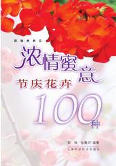 浓情蜜意节庆花卉100种