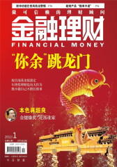 金融理财 月刊 2012年01期(仅适用PC阅读)