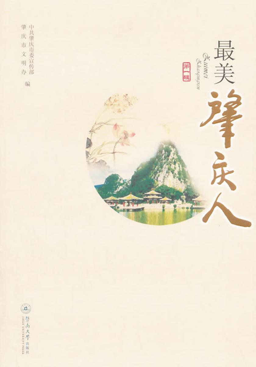 最美肇庆人(第一辑)
