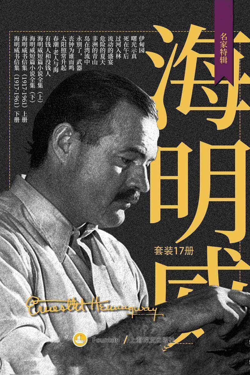 海明威作品全集(套装共17册)