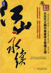 江山永续——从历代王朝兴衰看帝王管理之道(试读本)