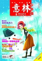 意林·少年版 半月刊 2012年01期(仅适用PC阅读)
