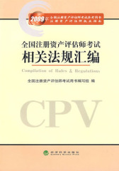 全国注册资产评估师考试相关法规汇编(下册)