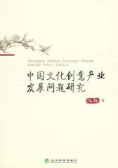 中国文化创意产业发展问题研究