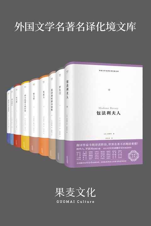外国文学名著名译化境文库(套装共9册)