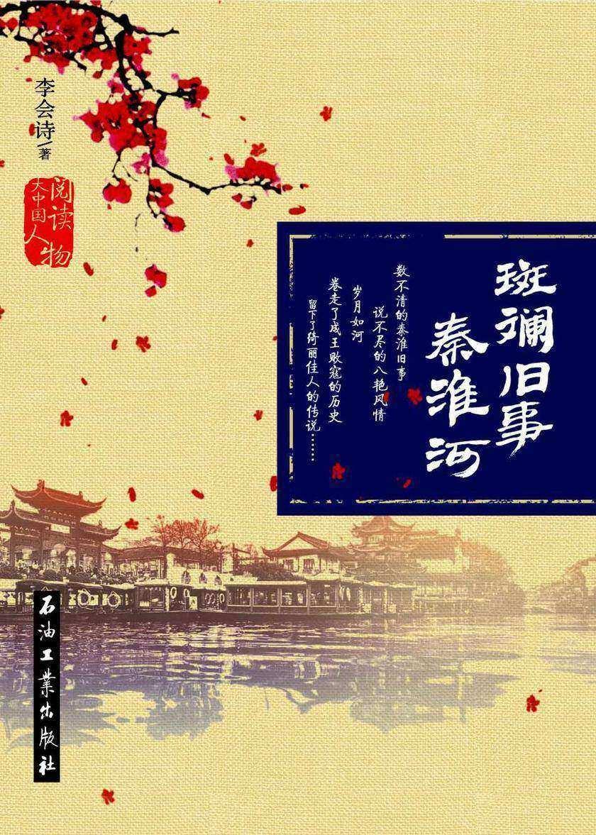 斑斓旧事秦淮河