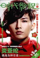 时代影视 半月刊 2012年01期(仅适用PC阅读)