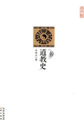 崇文馆道教史