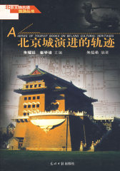 B 北京的茶馆会馆 书院学堂(试读本)